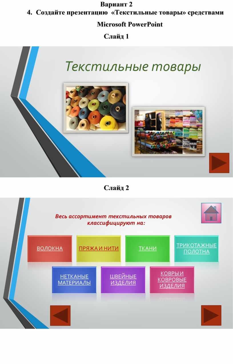 Вариант 2 4. Создайте презентацию «Текстильные товары» средствами