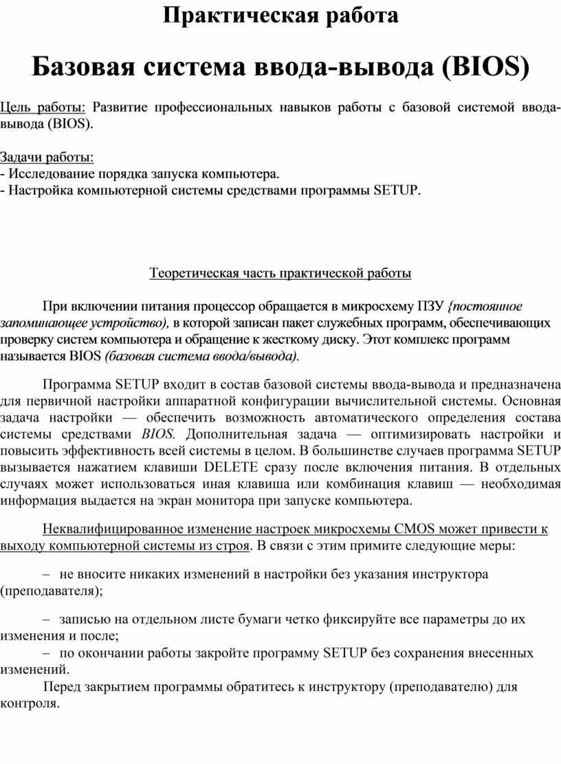 Практическая работа Базовая система ввода-вывода (