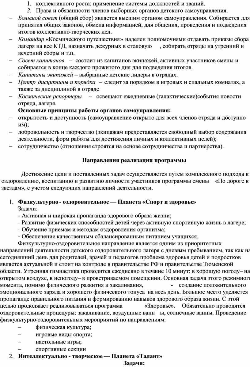 Права и обязанности членов выборных органов детского самоуправления
