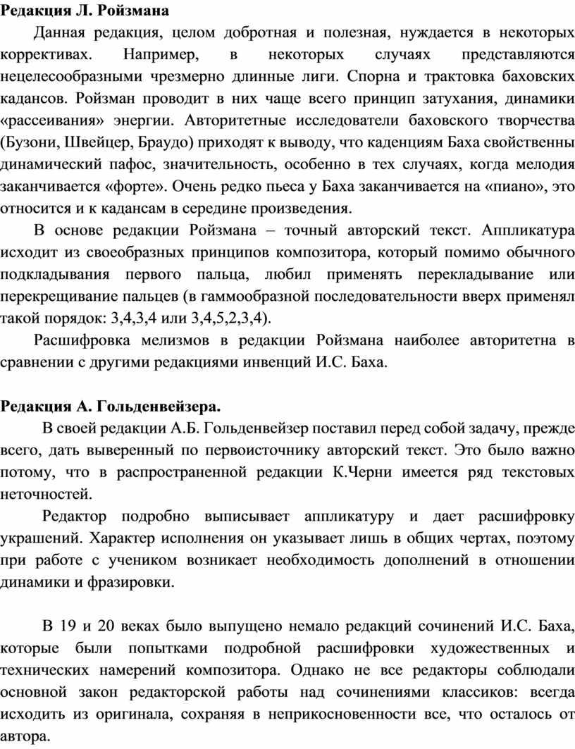 Редакция Л. Ройзмана Данная редакция, целом добротная и полезная, нуждается в некоторых коррективах