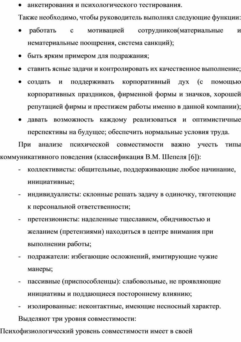 Также необходимо, чтобы руководитель выполнял следующие функции: · работать с мотивацией сотрудников (материальные и нематериальные поощрения, система санкций); · быть ярким примером для подражания; ·…