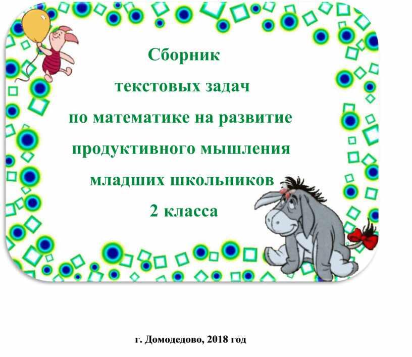 г. Домодедово, 2018 год