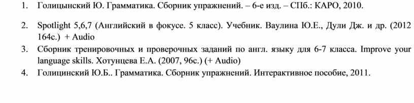 Голицынский Ю. Грамматика. Сборник упражнений