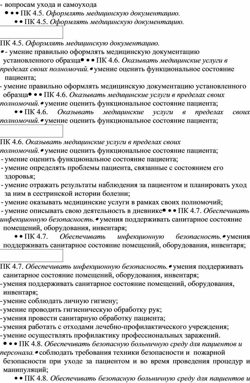 ПК 4.5. Оформлять медицинскую документацию