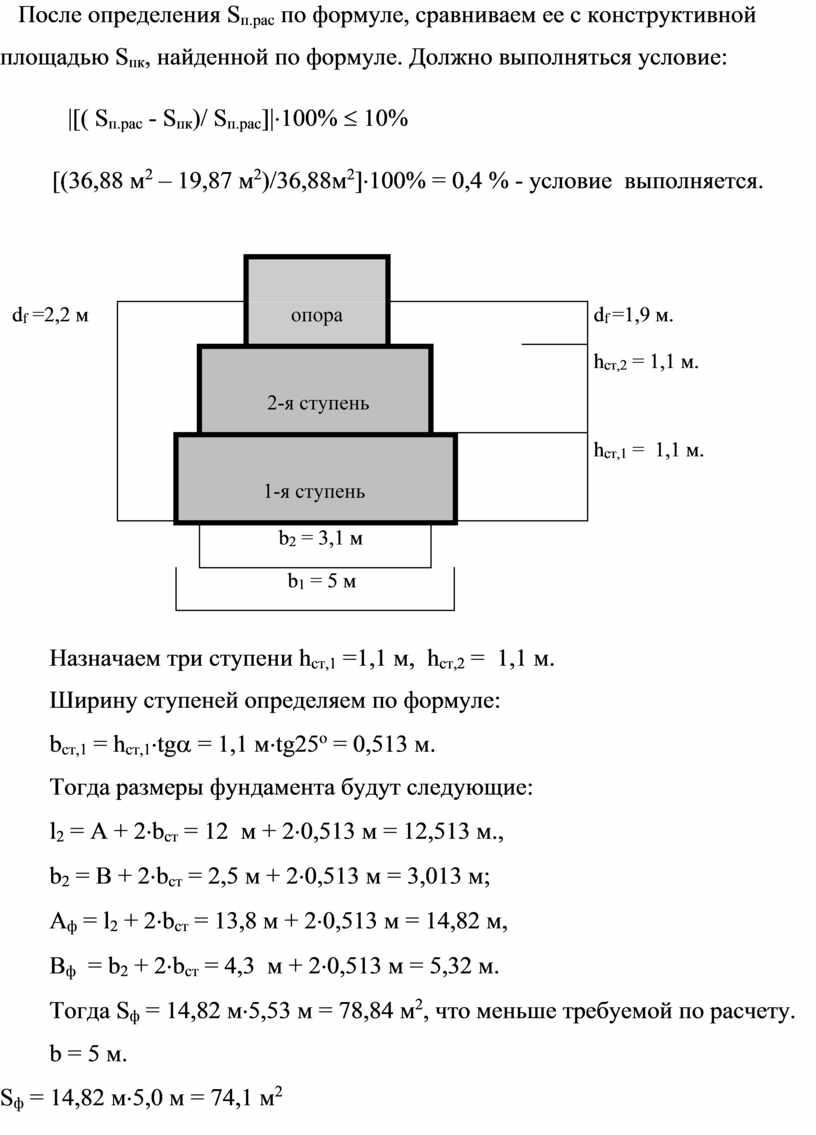 После определения S п.рас по формуле, сравниваем ее с конструктивной площадью