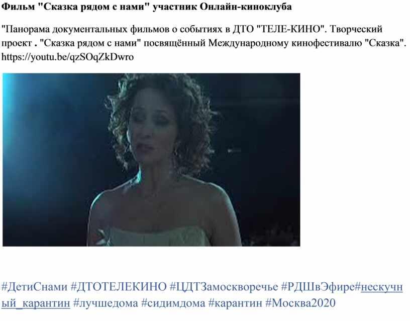 """Фильм """"Сказка рядом с нами"""" участник"""