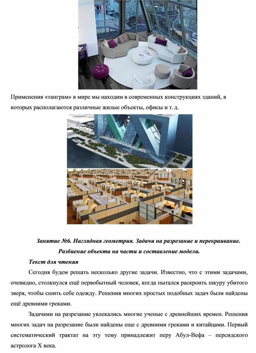 Применения «танграм» в мире мы находим в современных конструкциях зданий, в которых располагаются различные жилые объекты, офисы и т