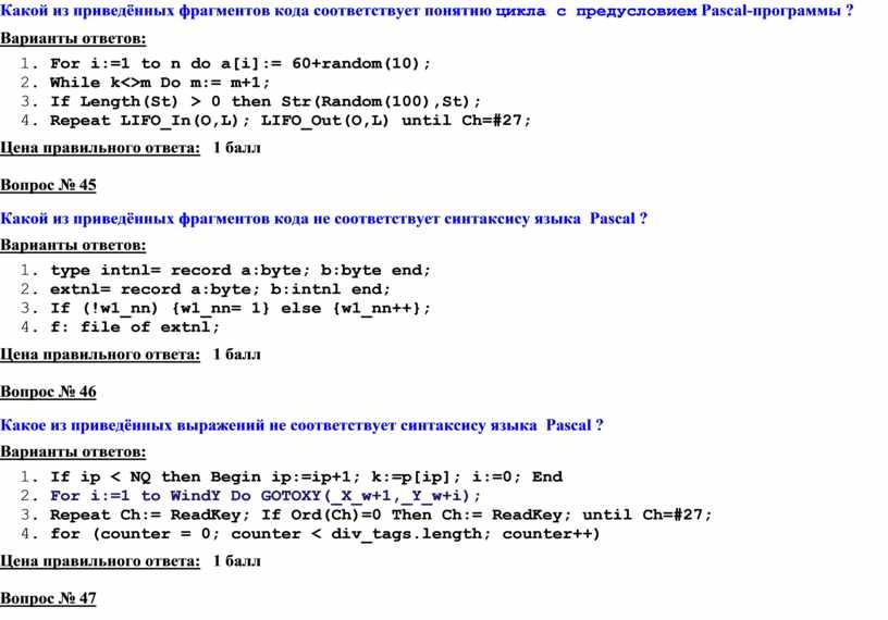 Какой из приведённых фрагментов кода соответствует понятию цикла с предусловием