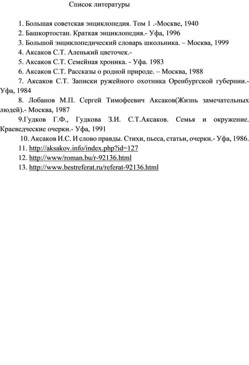 Список литературы 1. Большая советская энциклопедия