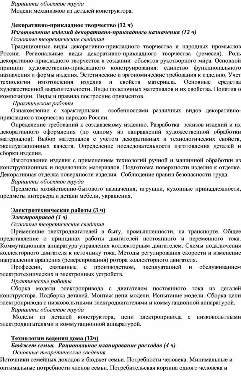 Варианты объектов труда Модели механизмов из деталей конструктора