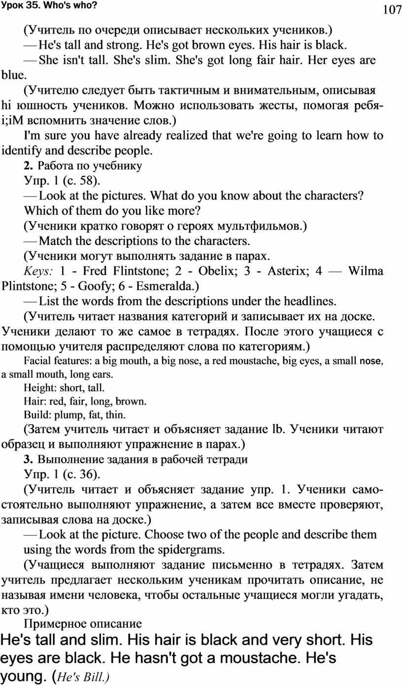 Урок 35. Who's who? (Учитель по очереди описывает нескольких учеников