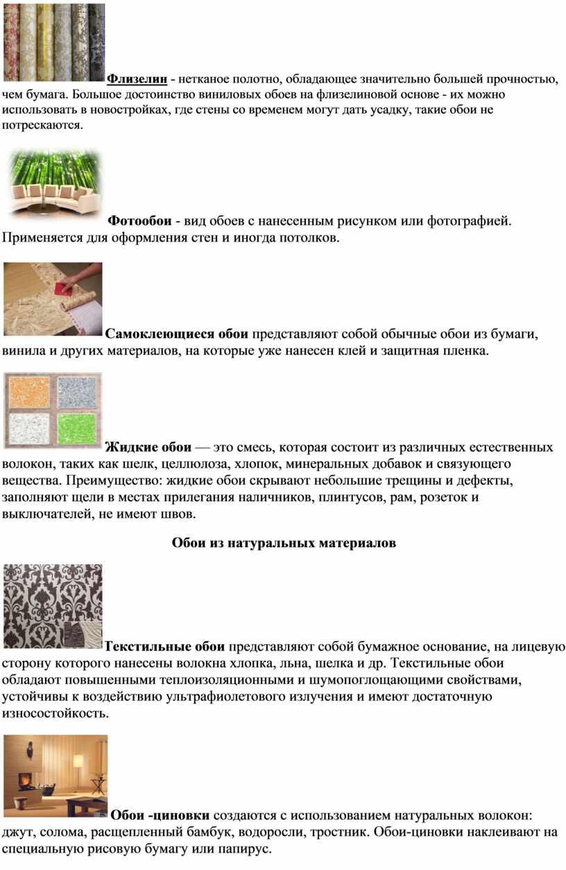 Флизелин - нетканое полотно, обладающее значительно большей прочностью, чем бумага