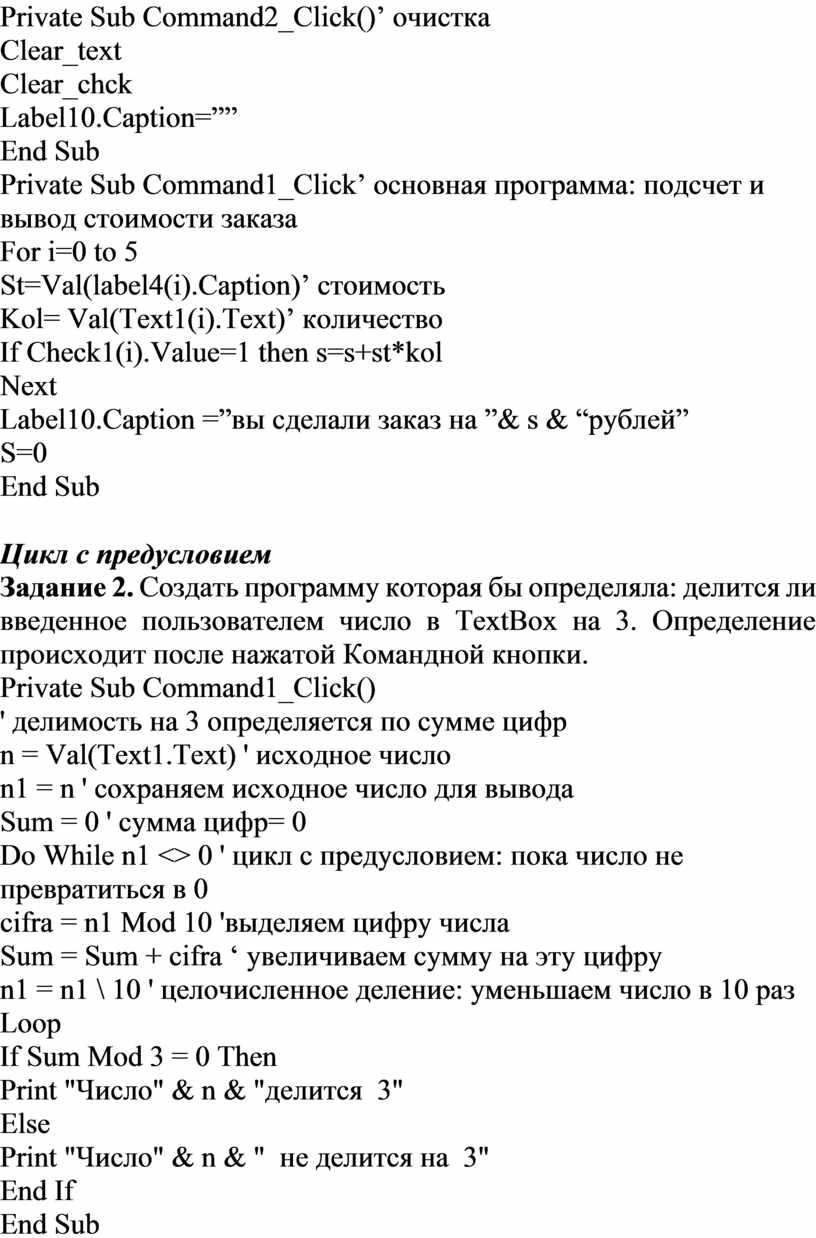 Private Sub Command2_Click()' очистка