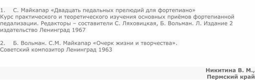 С. Майкапар «Двадцать педальных прелюдий для фортепиано»