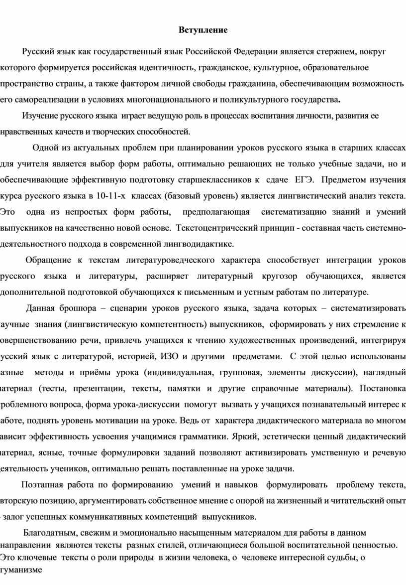 Вступление Русский язык как государственный язык