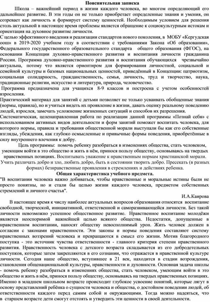"""Рабочая программа внеурочной деятельности ФГОС """"Познай себя"""" 8  9 кл"""