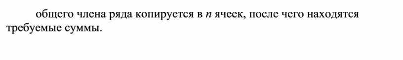 общего члена ряда копируется в п ячеек, после чего находятся требуемые суммы.