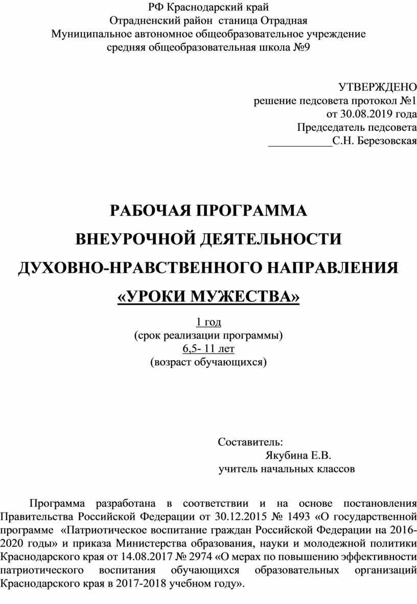 РФ Краснодарский край Отрадненский район станица