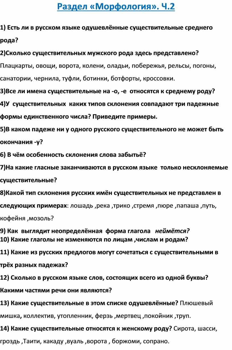 Раздел «Морфология». Ч.2 1)