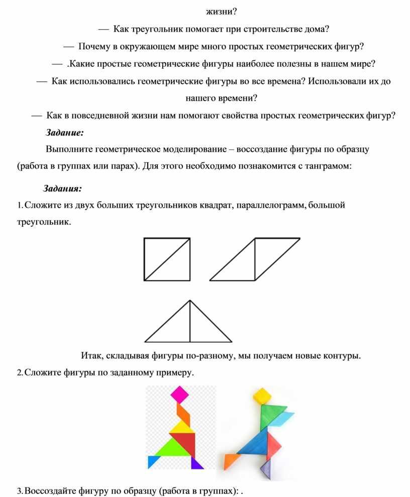 Как треугольник помогает при строительстве дома? ¾