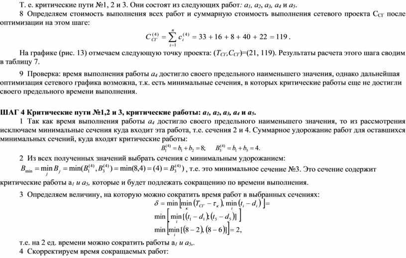 Т. е. критические пути №1, 2 и 3