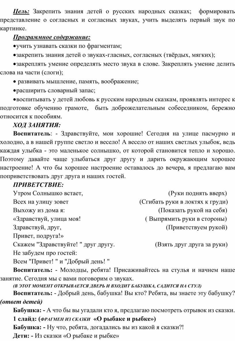 Цель: Закрепить знания детей о русских народных сказках; формировать представление о согласных и согласных звуках, учить выделять первый звук по картинке