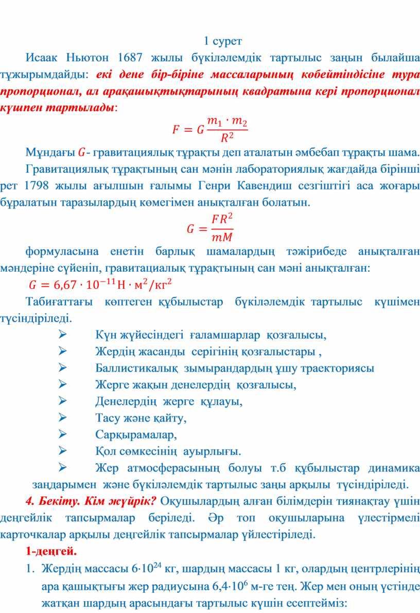 Исаак Ньютон 1687 жылы бүкіләлемдік тартылыс заңын былайша тұжырымдайды: екі дене бір-біріне массаларының көбейтіндісіне тура пропорционал, ал арақашықтықтарының квадратына кері пропорционал күшпен тартылады :