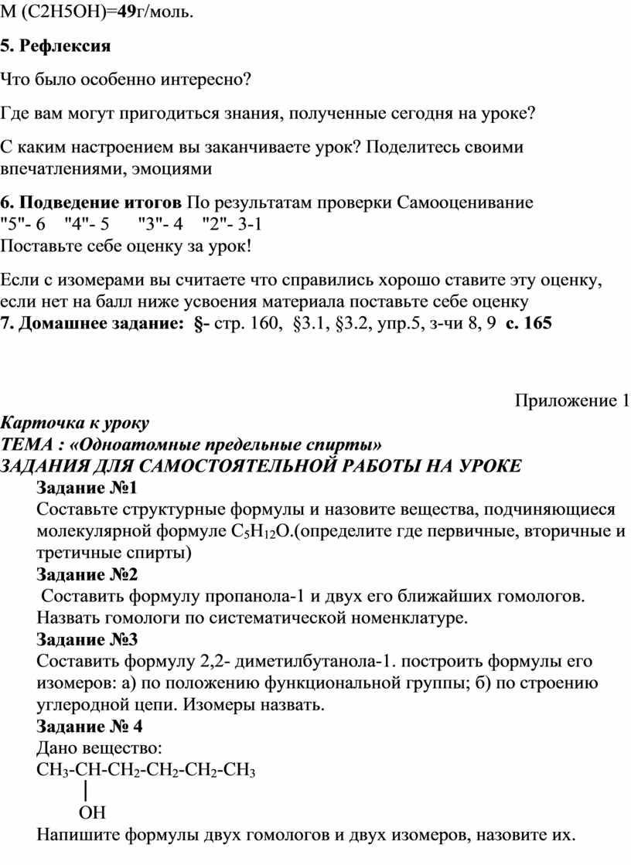 М (С2Н5ОН)= 49 г/моль. 5. Рефлексия