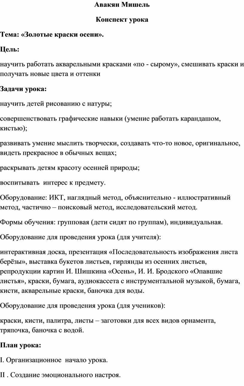 Авакян Мишель Конспект урока