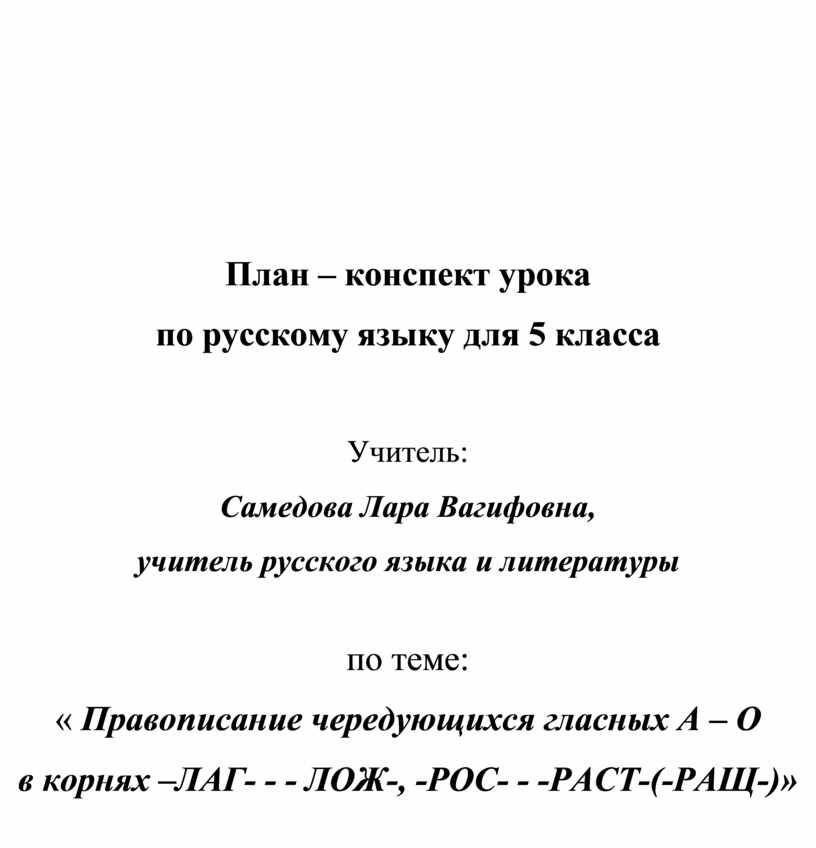 План – конспект урока по русскому языку для 5 класса