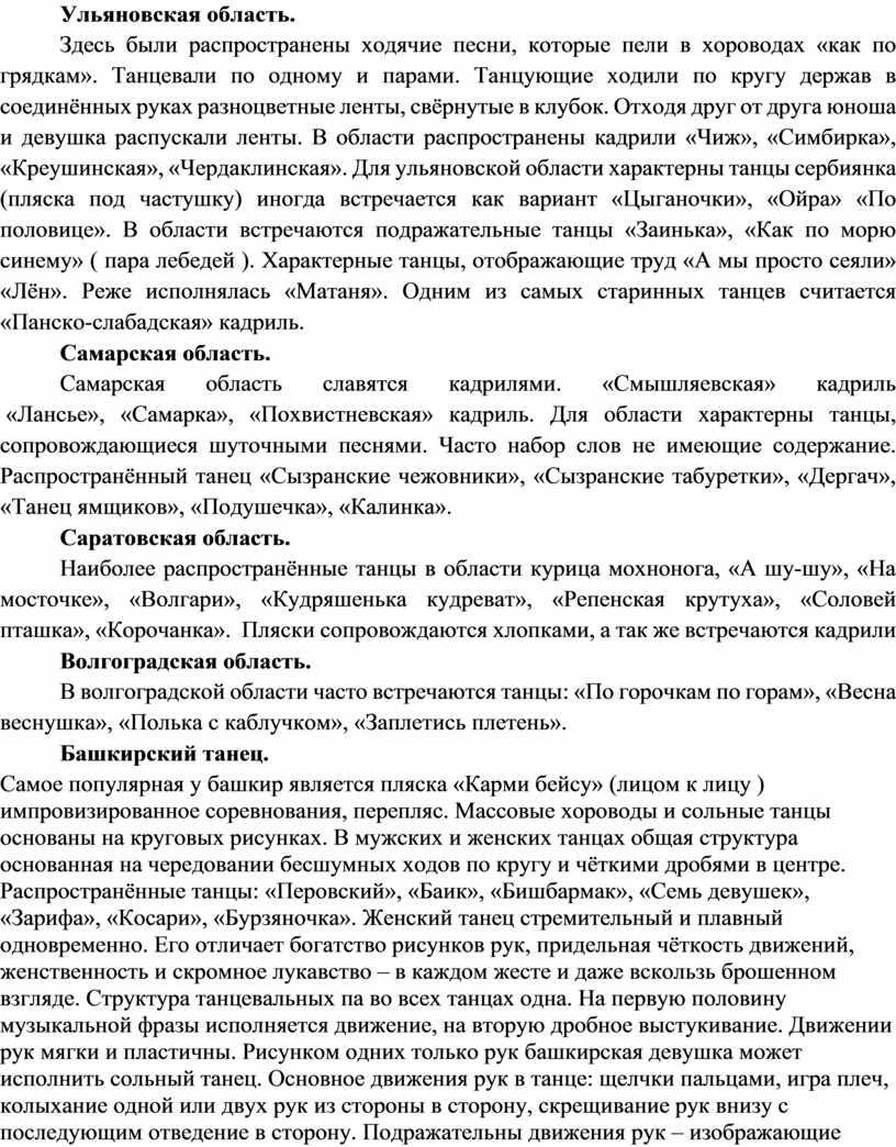 Ульяновская область. Здесь были распространены ходячие песни, которые пели в хороводах «как по грядкам»