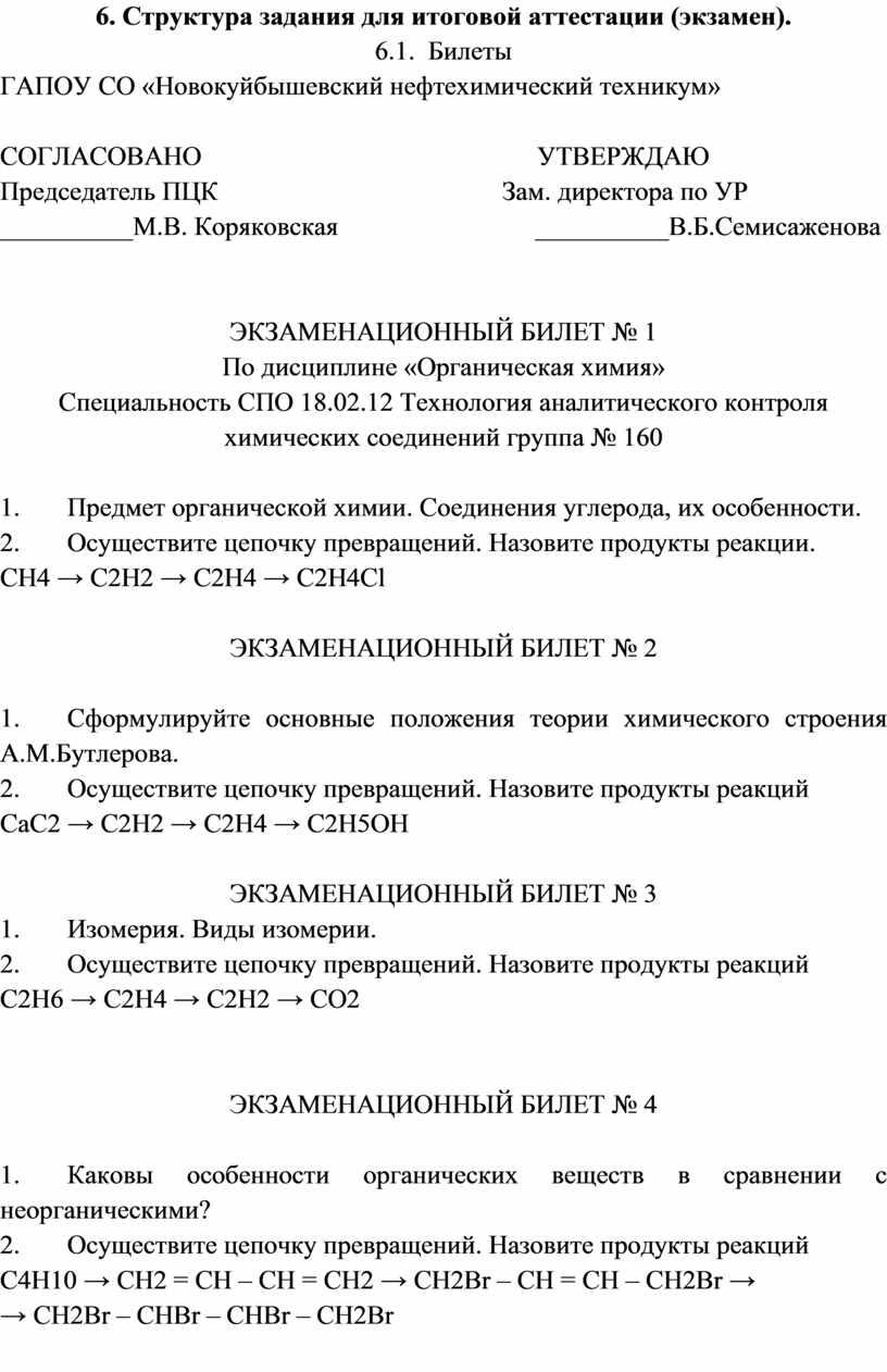 Структура задания для итоговой аттестации (экзамен)
