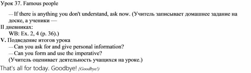 Урок 37. Famous people — If there is anything you don't understand, ask now