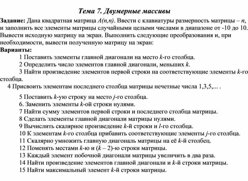 Тема 7. Двумерные массивы Задание: