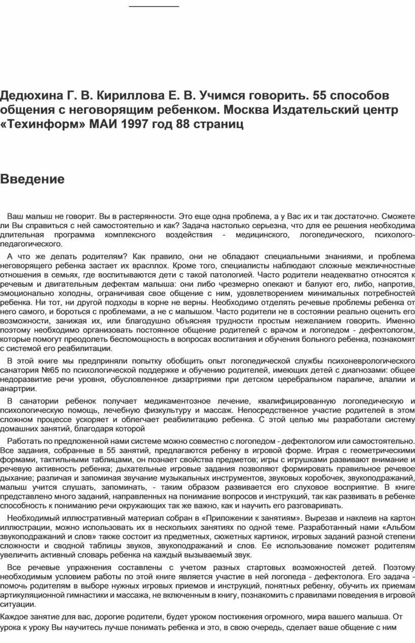 Дедюхина Г. В. Кириллова Е. В