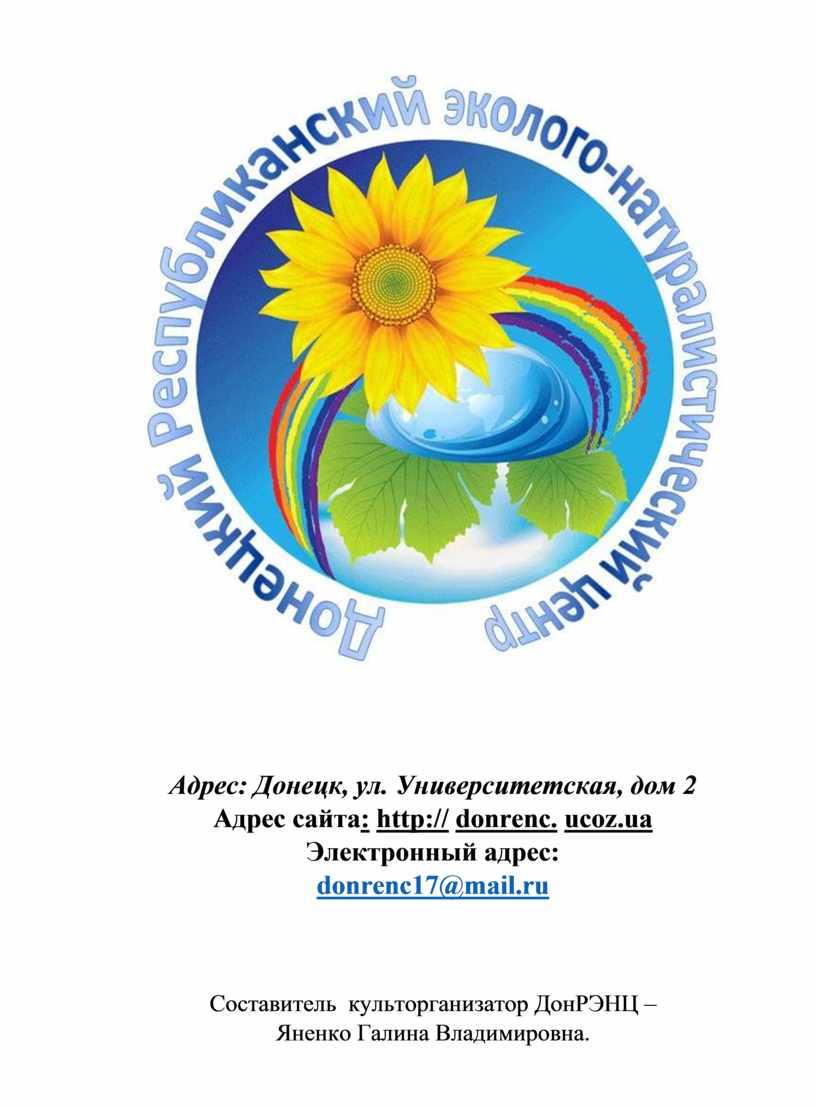 Адрес: Донецк, ул. Университетская, дом 2