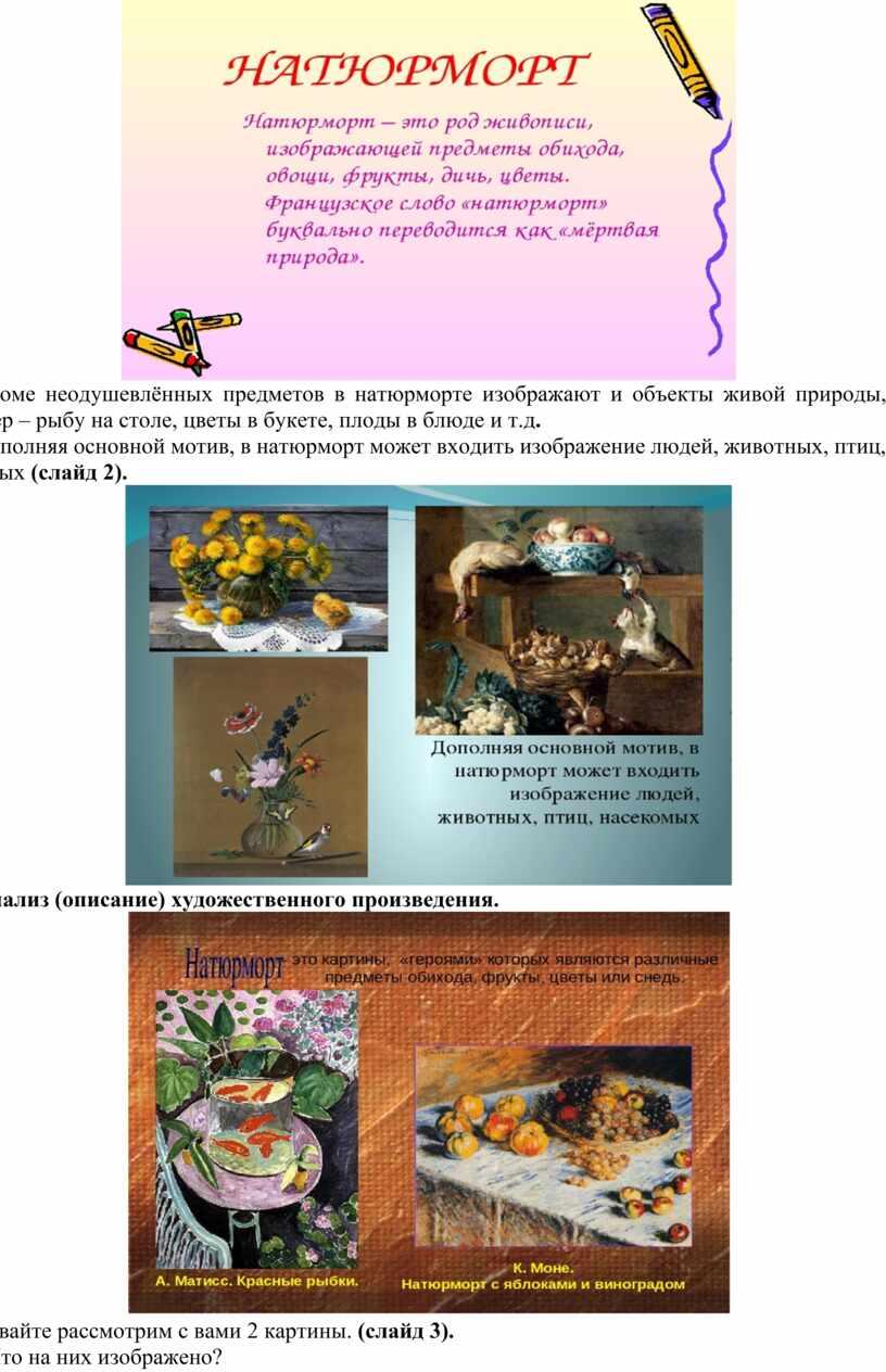 Кроме неодушевлённых предметов в натюрморте изображают и объекты живой природы, например – рыбу на столе, цветы в букете, плоды в блюде и т