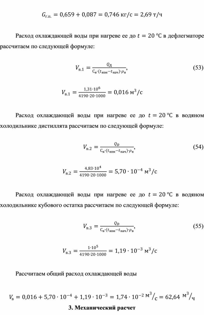 Расход охлаждающей воды при нагреве ее до в дефлегматоре рассчитаем по следующей формуле: , (53)