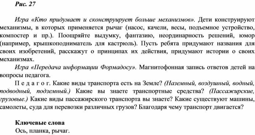 Рис. 27 Игра «Кто придумает и сконструирует больше механизмов»