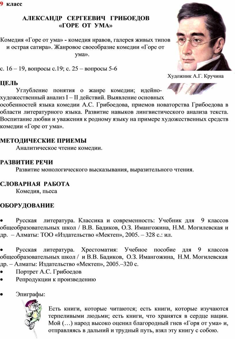 АЛЕКСАНДР СЕРГЕЕВИЧ ГРИБОЕДОВ «ГОРЕ