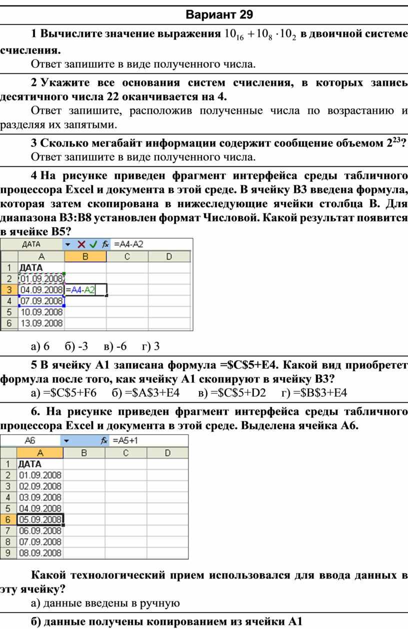 Вариант 29 1 Вычислите значение выражения в двоичной системе счисления
