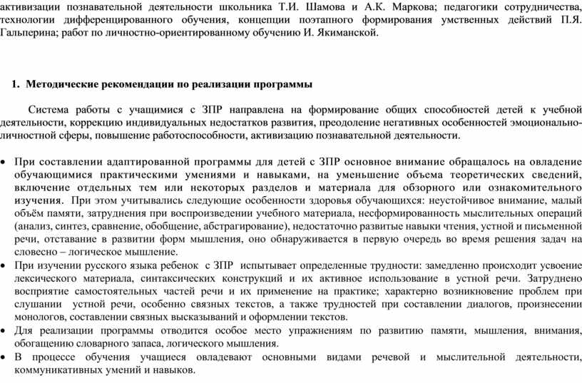 Т.И. Шамова и А.К. Маркова; педагогики сотрудничества, технологии дифференцированного обучения, концепции поэтапного формирования умственных действий