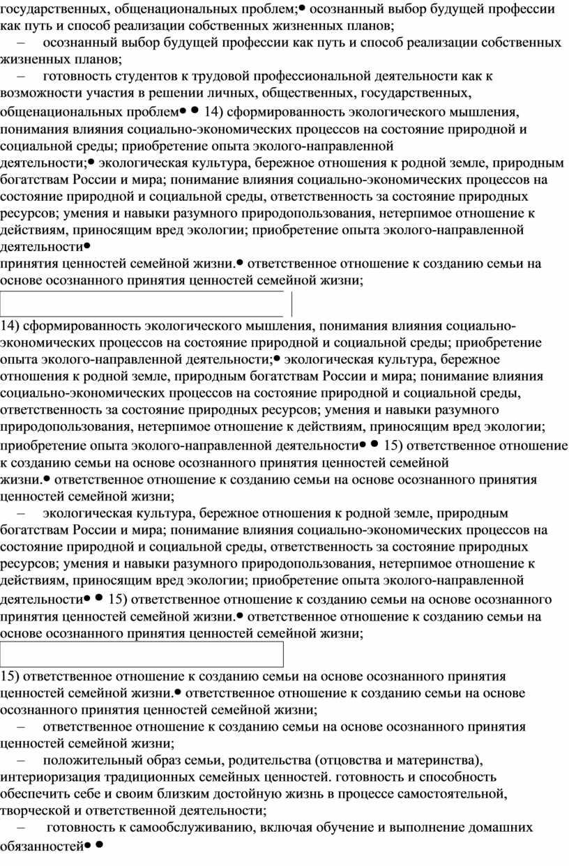 России и мира; понимание влияния социально-экономических процессов на состояние природной и социальной среды, ответственность за состояние природных ресурсов; умения и навыки разумного природопользования, нетерпимое отношение…