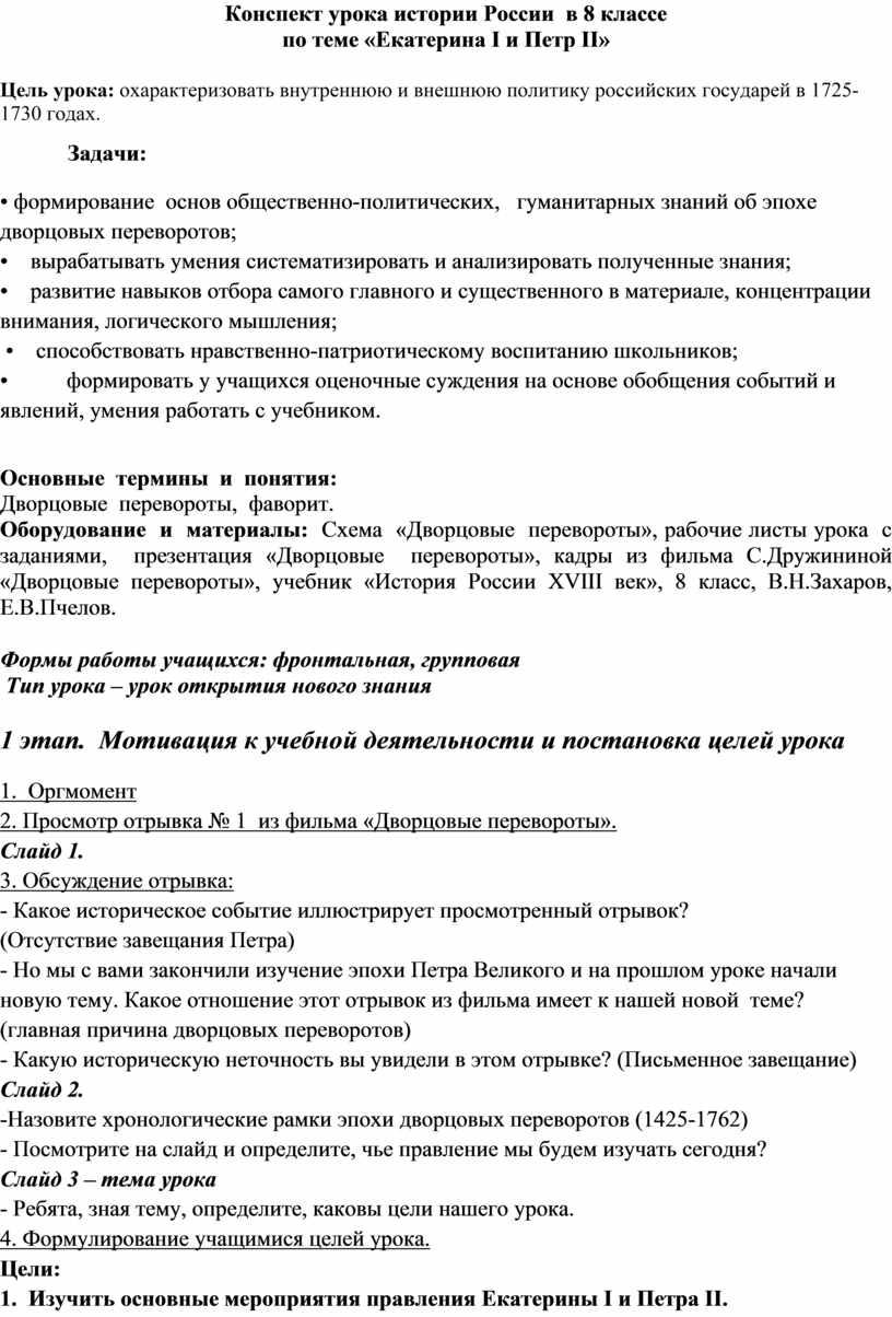 Конспект урока истории России в 8 классе по теме «Екатерина