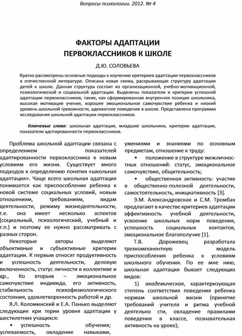 Вопросы психологии. 2012. № 4