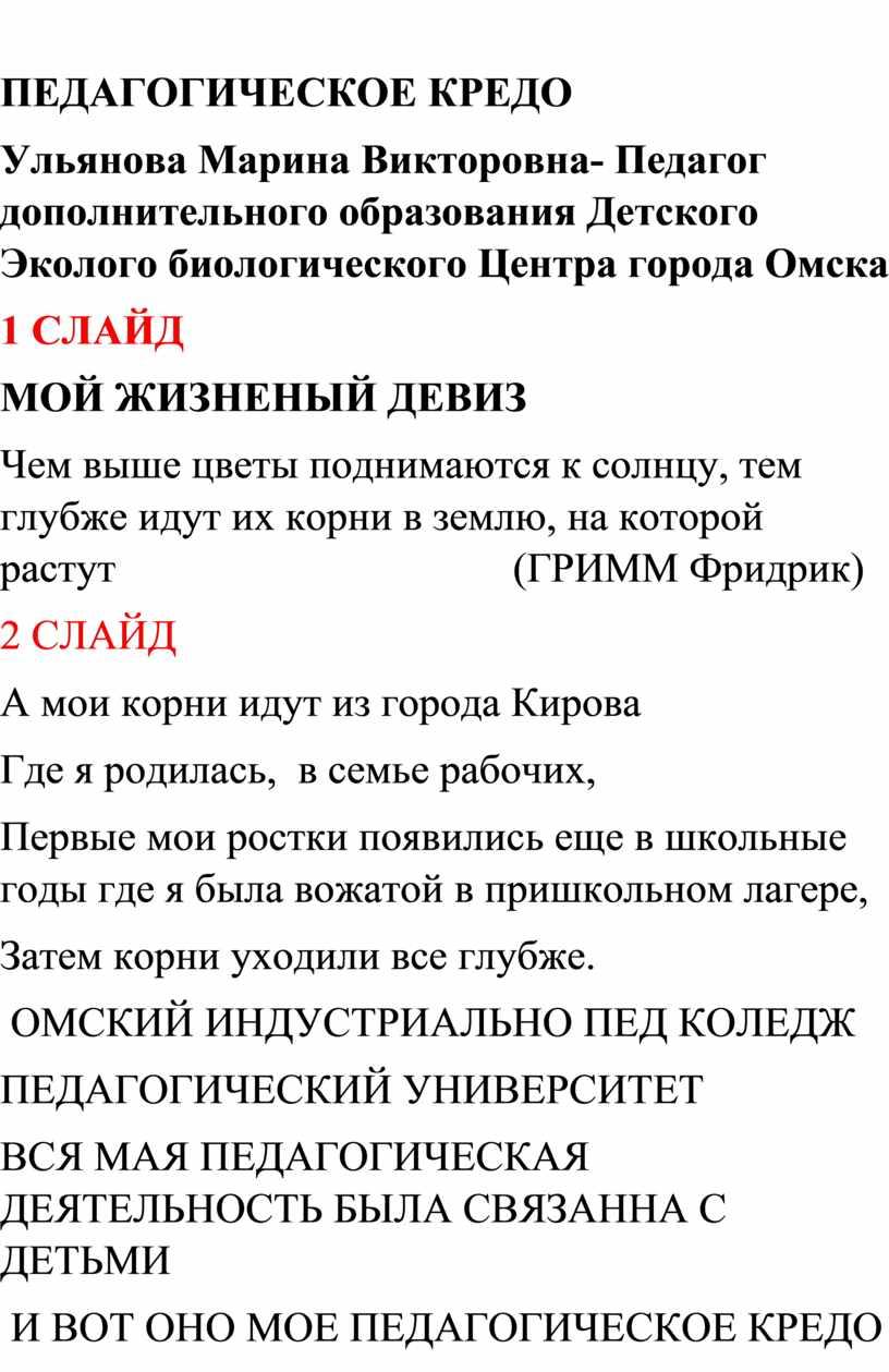 ПЕДАГОГИЧЕСКОЕ КРЕДО Ульянова