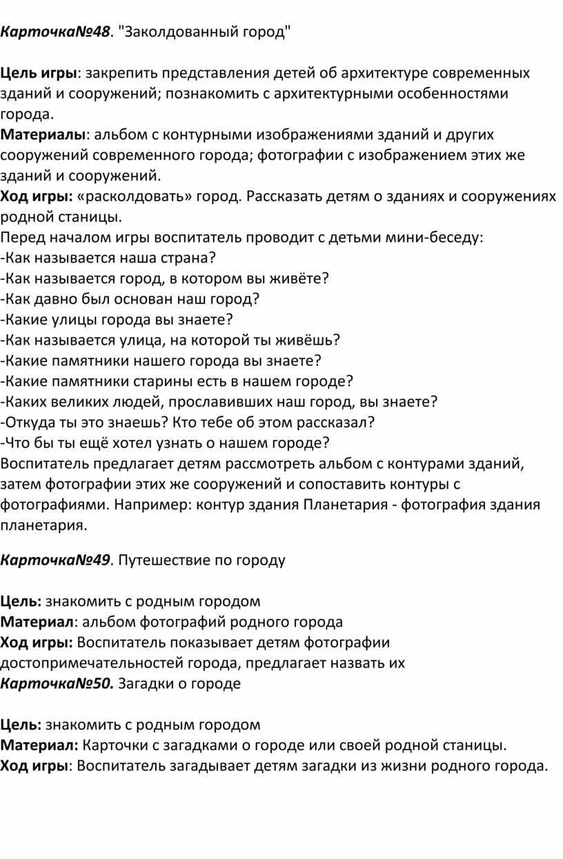 """Карточка№48 . """"Заколдованный город"""""""