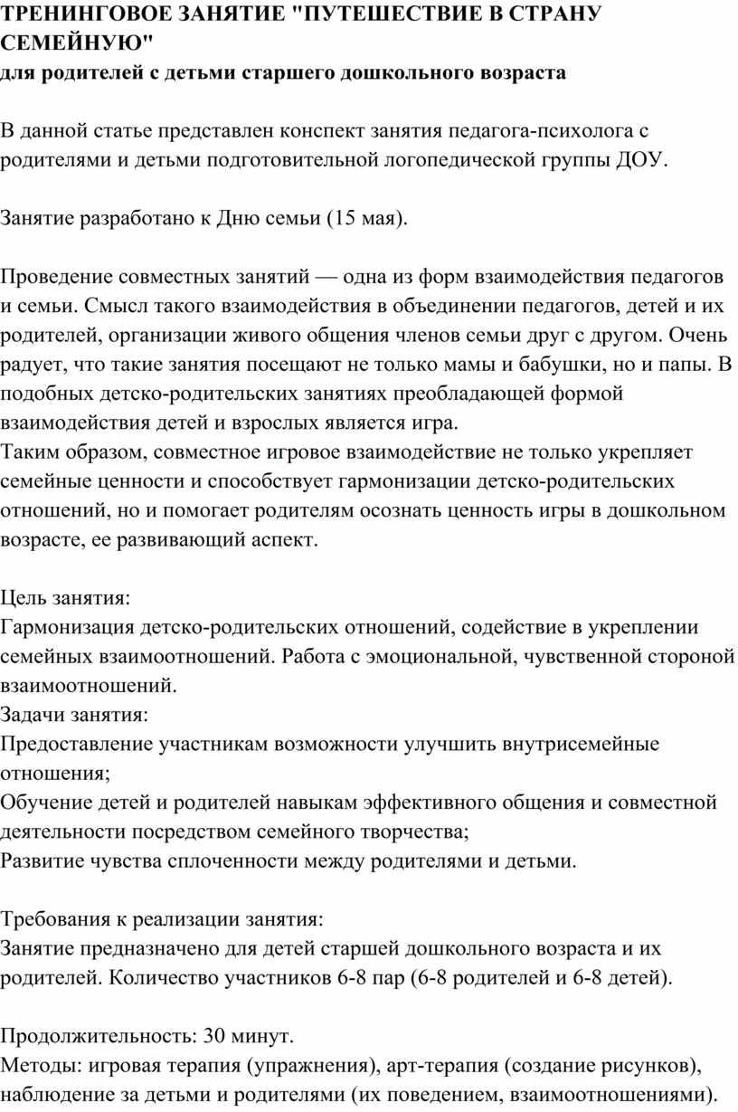 """ТРЕНИНГОВОЕ ЗАНЯТИЕ """"ПУТЕШЕСТВИЕ"""