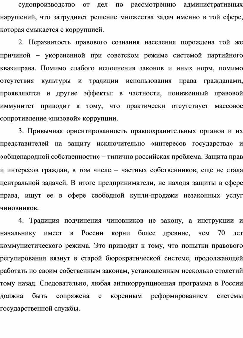Неразвитость правового сознания населения порождена той же причиной - укорененной при советском режиме системой партийного квазиправа