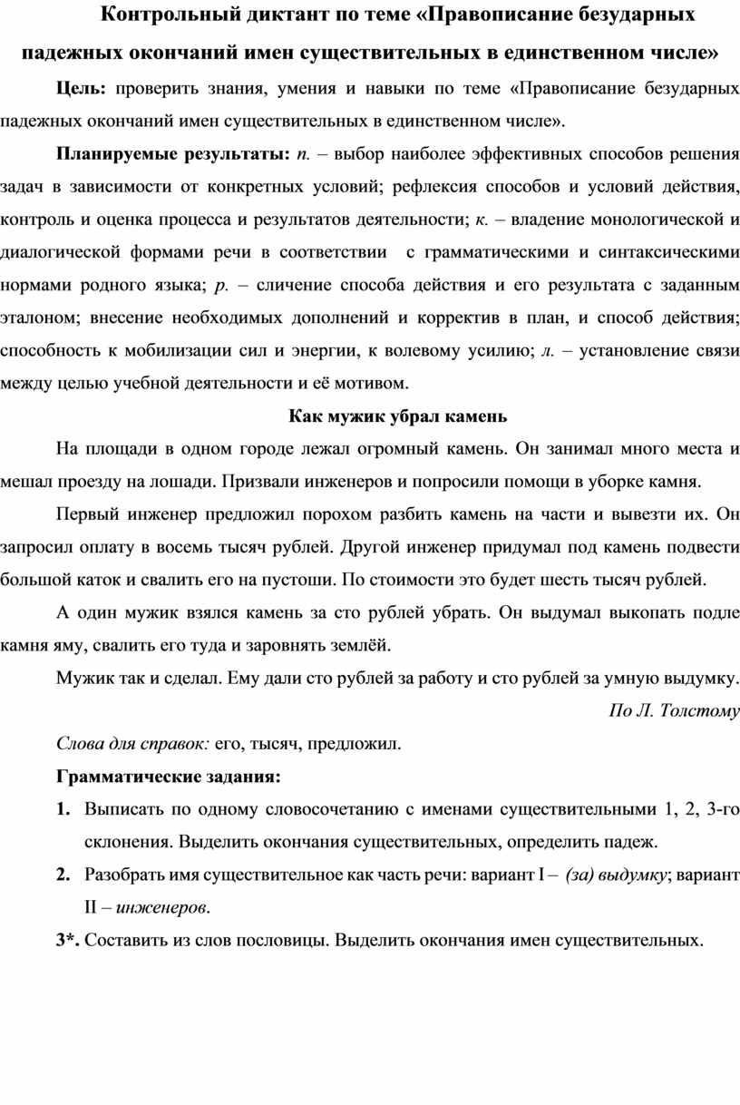 Контрольный диктант по теме «Правописание безударных падежных окончаний имен существительных в единственном числе»
